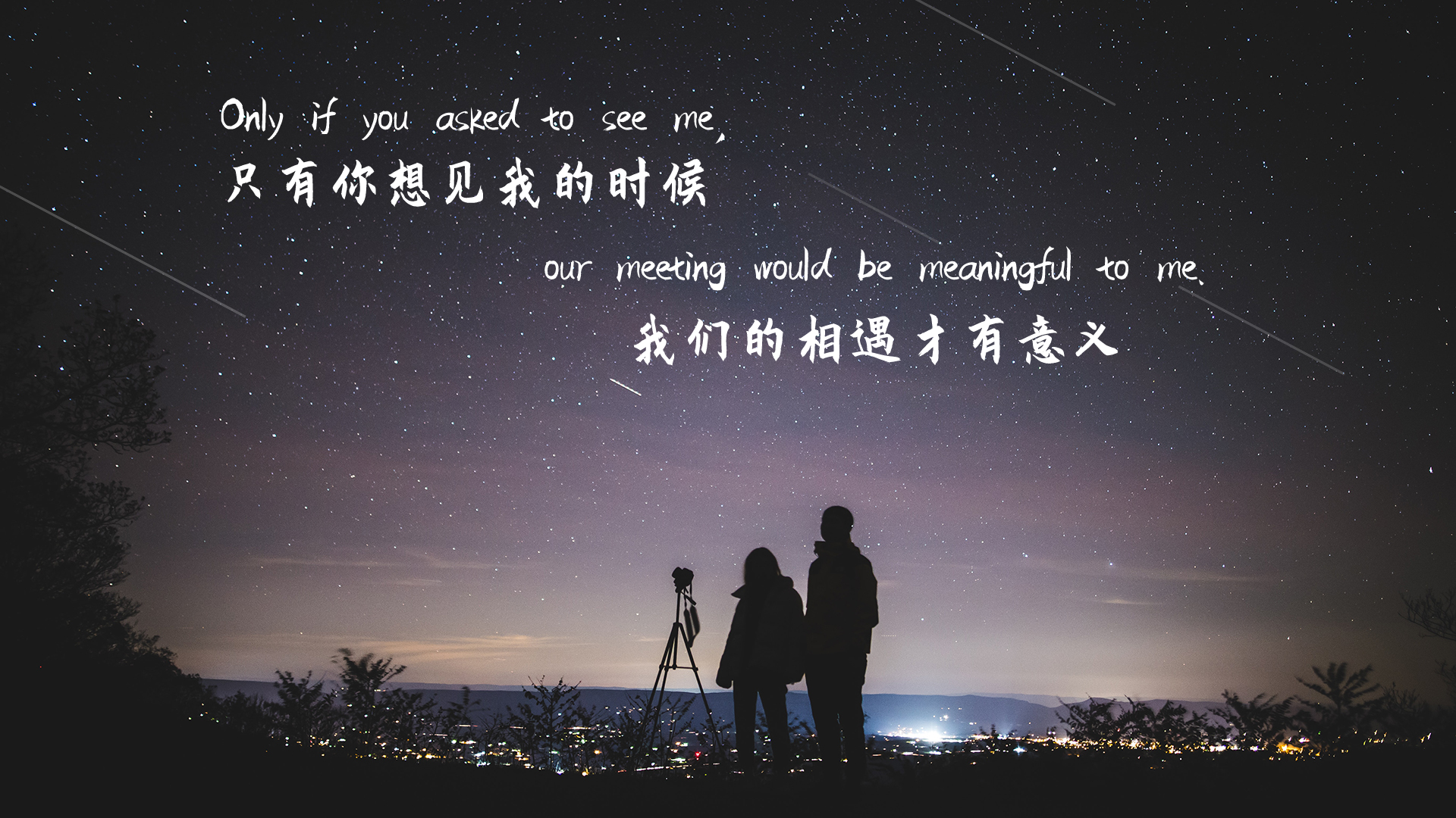 《想见你》Only if you asked to see me,our meeting would be meaningful to me.