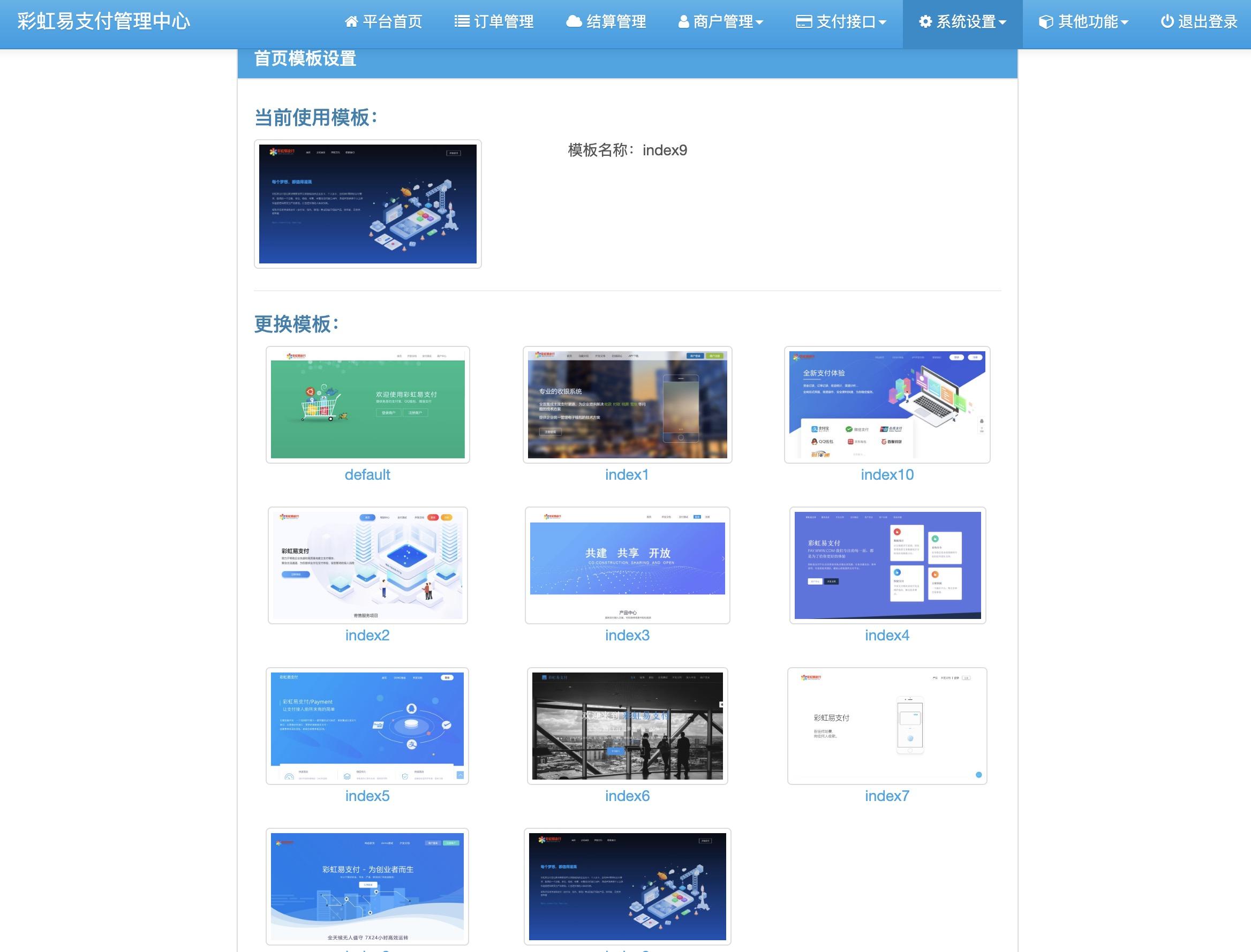 新版彩虹易支付源码2020最新更新11套模版/支持轮训/京东银联