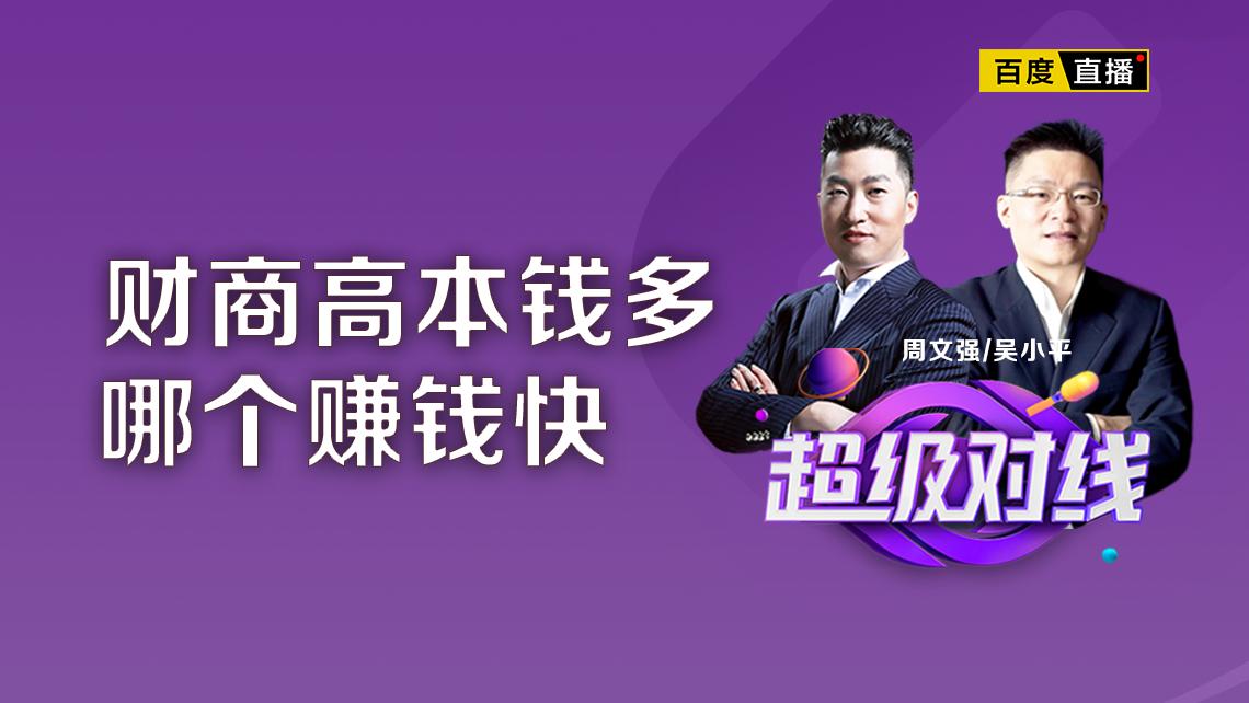 周文强和吴小平老师百度直播的精彩battle观后感
