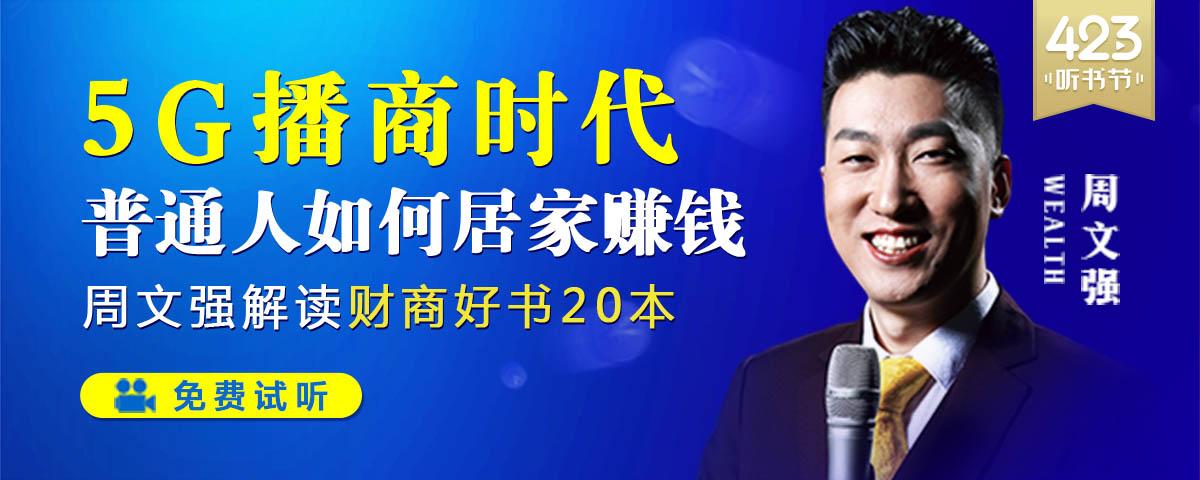 【独家返利】周文强解读财商好书20本:升级财富思维