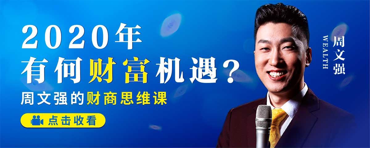 【独家返利】周文强财富课:唤醒你的财商思维