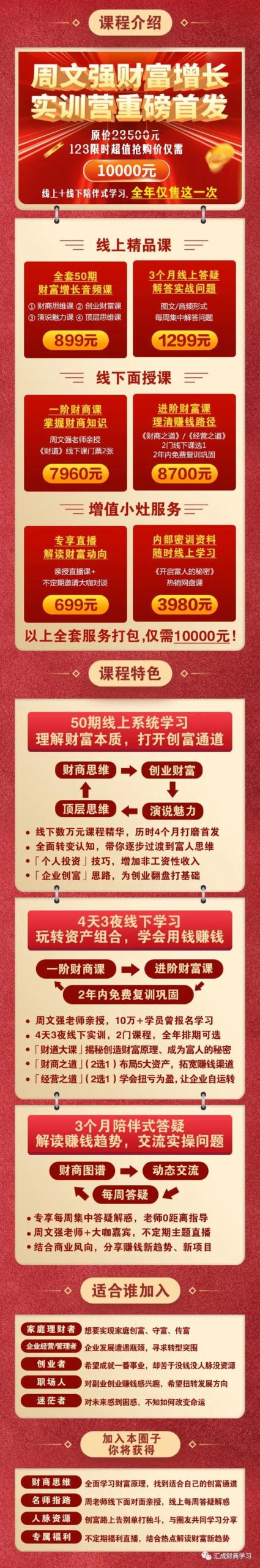 周文强《财富增长实训营》线上+线下